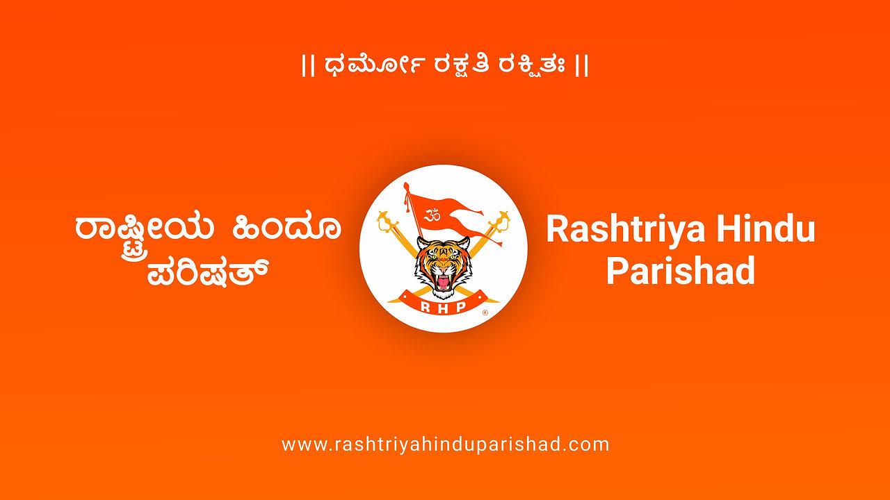 Rashtriya Hindu Parishad (RHP)