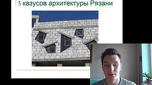 Рязанские казусы. Архитектура