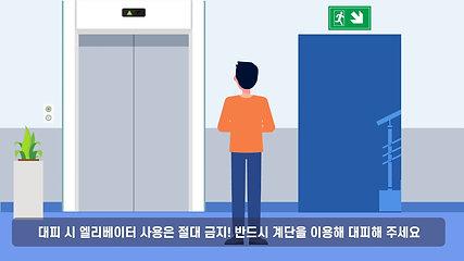 서울시 안전재난_지진대피요령 편