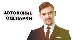Ведущий Павел Назаревских