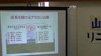 山梨大学名誉教授伊藤洋さん講演「リニア中央新幹線;現代のインパール作戦