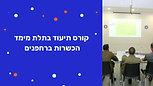 הארגון הישראלי לרב להב (2)