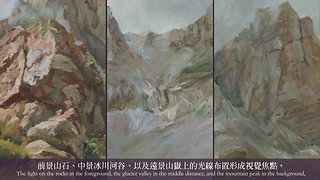 戴敬晃《阿爾卑斯山》系列 The Alps Series Overview by TAI Chin-Huang