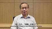 「我城我書」2020宣傳片: 王良和博士 / Promotional Video of One City One Book 2020: Dr. Wong Leung Wo
