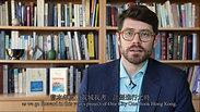 「我城我書」2020宣傳片: Jeffrey Clapp博士 (項目總監) / Promotional Video of One City One Book 2020: Dr. Jeffrey Clapp (Project Director)