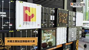 Lai Kok Shopping Centre Grand Opening (麗閣商場開幕禮)