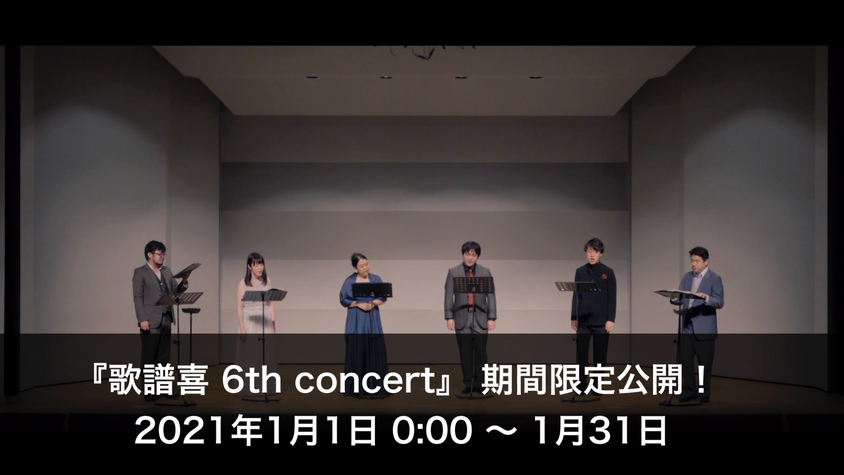 Vocal Ensemble歌譜喜 6th Concert