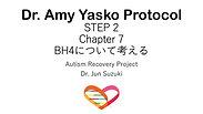 Dr. Amy YaskoプロトコールSTEP 2 BH4について理解する!