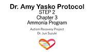 Dr. Amy YaskoプロトコールSTEP 2 Chapter 3 アンモニアプログラム