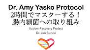 2時間でマスターする!Dr. Amy Yaskoプロトコール腸内細菌への取り組み