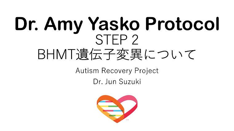 Dr. Amy Yaskoプロトコール有料動画