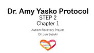 Dr. Amy YaskoプロトコールSTEP 2 Chapter 1