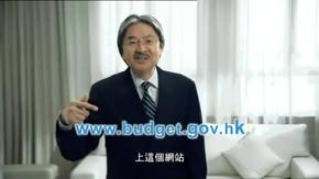 2011-12 財政預算案諮詢 (API)