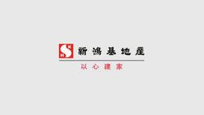 新鴻基地產 公司宣傳片2011