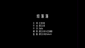 電影《色模》插曲【坦蕩蕩】