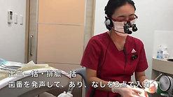 ペリオナビボイス 精密3検査を1人で7分(DH.takano)260s圧縮