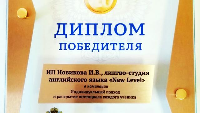 Центр изучения английского New Level