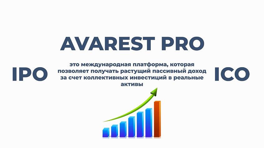 AVAREST PRO - MARKETPLACE пассивного дохода
