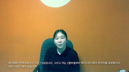 Айана (15 лет), корейский язык