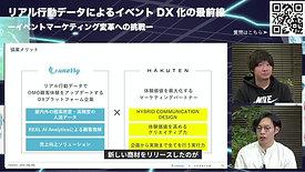 【Digest】リアル行動データによるイベントDX