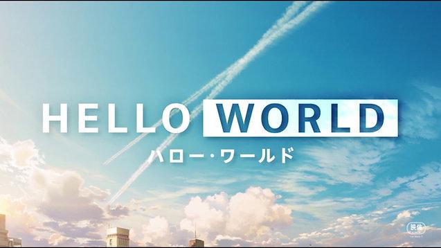 Hello World (COMING SOON)