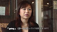 (有) ゴーイング様  創業魂映像 : 2010.04.10