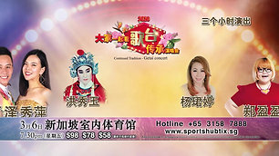 A CONTINUED TRADITION – GETAI CONCERT