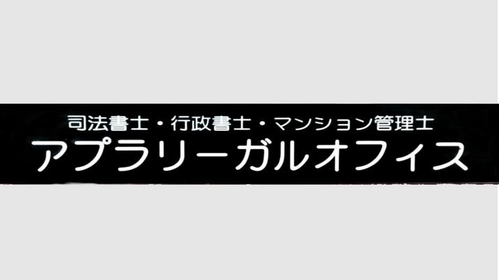 ルート案内(聖蹟桜ヶ丘駅~アプラリーガルオフィス)
