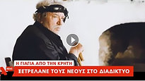 Let's Do it Χαρίλαε | Alpha Tv News
