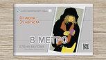 METRO (2020)