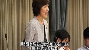 山本とも子(声を市政に!)