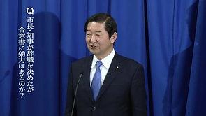 市長・府知事 辞職に対する記者会見 公明党大阪府本部