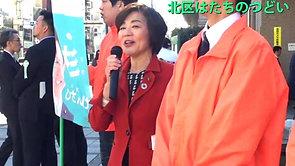 山本とも子「成人の日」街頭演説