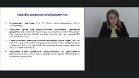 Мастер-класс 'Формируем аргументы, чтобы выигрывать суды по долгам за ЖКУ'