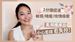 認清敏感、暗瘡、玫瑰痤瘡 | 亂用護膚品 小心愈搽愈失控!