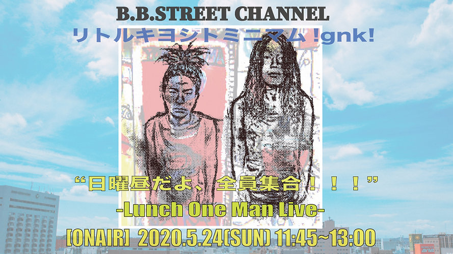 "2020.5.24[DAY TIME] ""リトルキヨシトミニマム!gnk!"