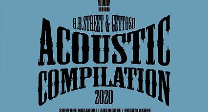 2020年9月23日(水) 「ACOUSTIC COMPILATION 販売促進会」