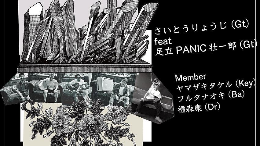 """2021.4.19(月) SAITO RYOJI × PANICtracks pre.""""Twin Guitar""""  ONAIR-19:00"""