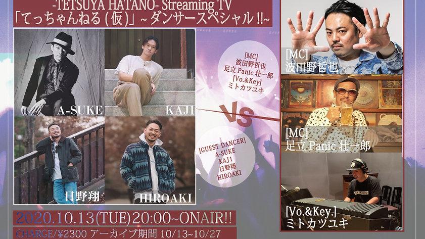 2020.10.13(火)てっちゃんねる(仮)~ダンサースペシャル~ | 20:00 ONAIR