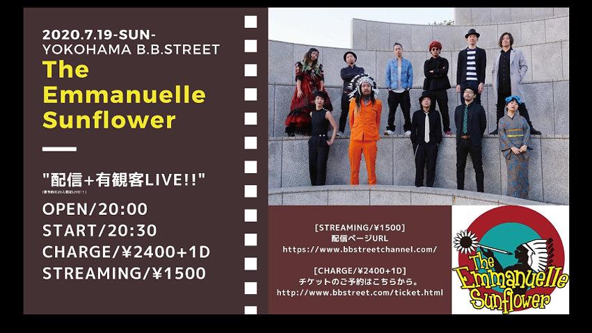"""2020.7.19(日)""""The Emmanuelle Sunflower 配信+有観客ライブ!!"""""""