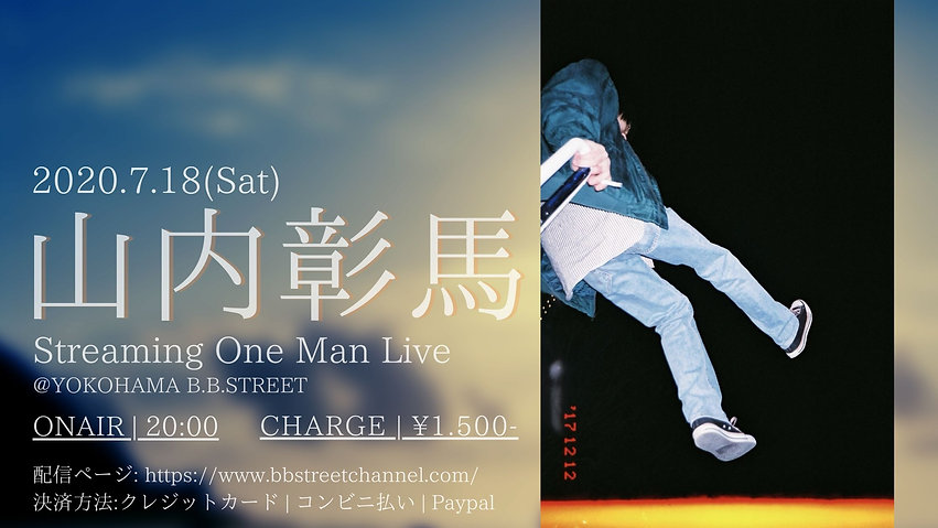 """2020.7.18(土)  """"山内彰馬 Streaming One Man Live"""""""