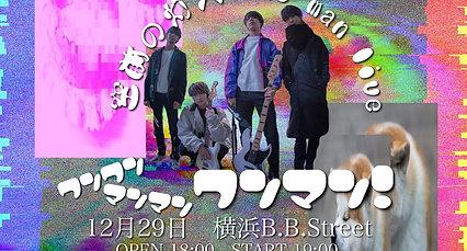 """2020年12月29日(火) 空前の灯火 ONE MAN LIVE """"ワンワン マンマン ワンマン"""""""