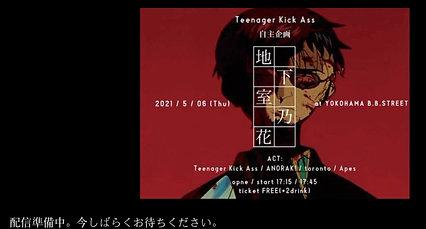 """2021年5月6日(木)Teenager Kick Ass pre. """"チカシツノハナ"""""""