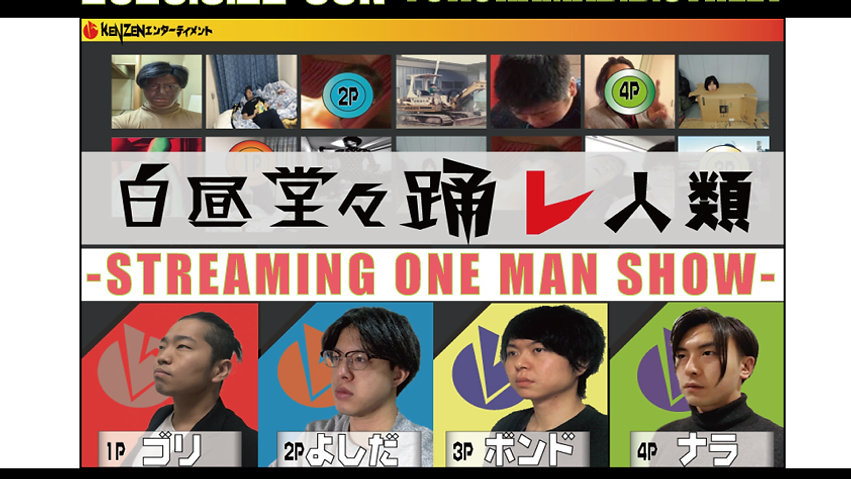 """""""白昼堂々踊レ人類-STREAMING ONE MAN SHOW-"""""""