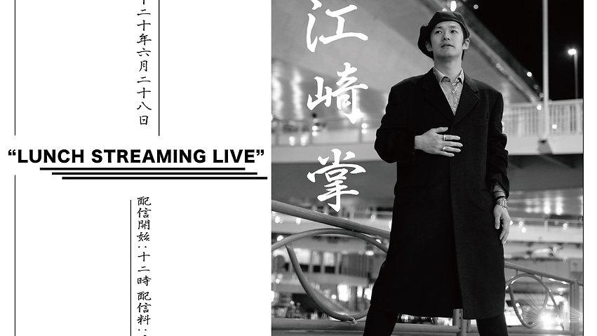 """2020.6.28 12:00~""""江崎掌 LUNCH STREAMING LIVE"""""""