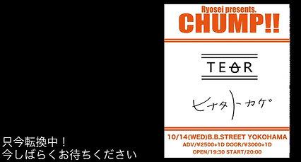 "2020.10.14.(Wed) Ryosei presents. ""CHUMP!!"" TEAR × ヒナタトカゲ 2MAN SHOW!!"