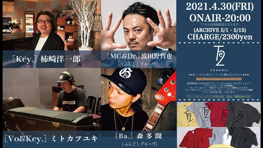 """2021.4.30(金) """"てっちゃんねる(超) """"-柿崎洋一郎 meets ミトカツユキ✖️ふんどしグルーヴ- ONAIR:20:00"""