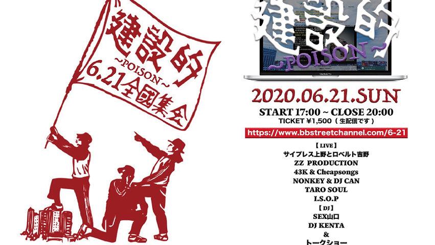 2020.6.21「建設的」〜POISON〜