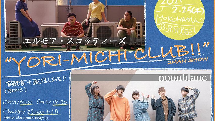 """2021.2.25(木) """"YORI-MICHI CLUB!!"""" ONAIR-18:30"""