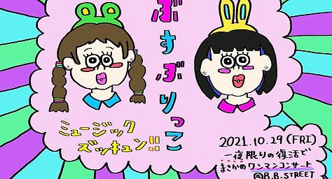 """2021年10月29日(金) B.B.pre. """"ぶすぶりっこ 一夜限りの復活コンサート"""""""